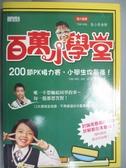 【書寶二手書T1/少年童書_ODJ】百萬小學堂-200題PK接力賽_友松製作
