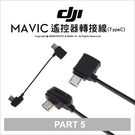 【請先詢問庫存】大疆 DJI Mavic 遙控器轉接線 手機USB TypeC Part5 原廠公司貨 【可刷卡】 薪創
