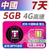 【TPHONE上網專家】 中國聯通 7日5GB+1GB大流量高速上網 FB/LINE直接用 (香港/澳門可同時使用)