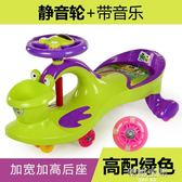 兒童扭扭車帶音樂靜音輪寶寶滑行車1-3-6歲玩具妞妞車搖擺溜溜車 韓語空間 igo