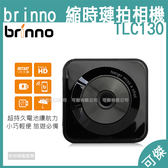 Brinno 縮時璉拍相機 TLC130 縮時攝影重現光影遊走軌跡 縮時 連拍 相機 攝影機 138°廣角