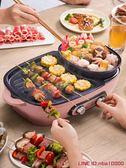 電烤盤小熊電燒烤爐家用火鍋涮烤一體鍋不粘韓式電烤肉盤室內分體烤肉機 MKS年終狂歡