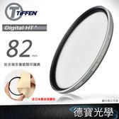 送日本鹿皮拭鏡布 TIFFEN Digital HT UV 82mm UV 保護鏡 高穿透高精度頂級光學濾鏡 公司貨