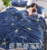 毛毯被冬季珊瑚絨法蘭絨單人床單加厚保暖女學生宿舍毛巾被午睡毯 愛麗絲精品igo