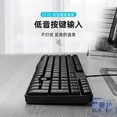 鍵盤鼠標套裝有線USB筆記本臺式機電腦游戲辦公機械手感【英賽德3C數碼館】