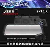 【征服者】雷達眼i-11X 前後雙錄 超廣角電子後視鏡*9.66吋螢幕/前後1080P/SONY感光元件/G-Sensor
