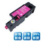 Fuji Xerox CT202266 台灣製 日本巴川 相容 碳粉匣 (洋紅色)