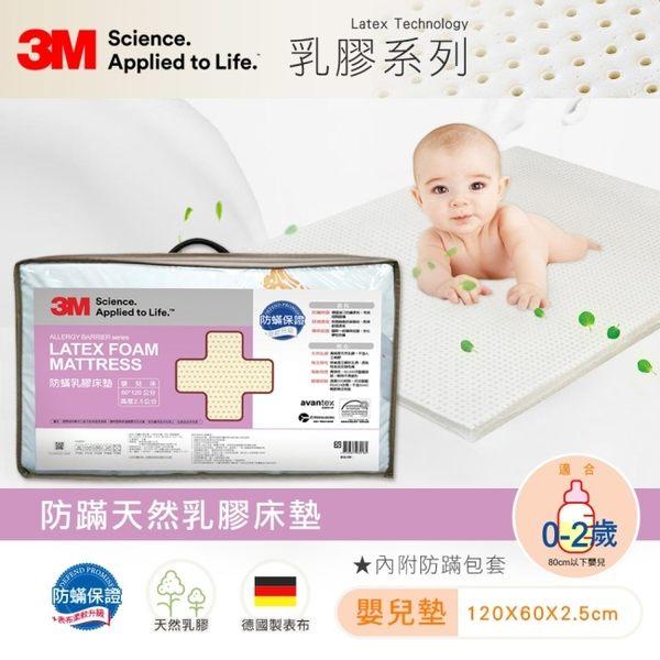 3M 天然乳膠防蹣床墊-附防蹣床套(適用0-2歲幼兒)