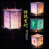 中秋燈籠 節日手提宮燈仿古中式燈籠兒童手工diy古典日式紙燈籠 js8095『小美日記』