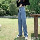 牛仔褲 夏季薄款高腰牛仔闊腿褲女2020年新款垂感直筒寬鬆泫雅風拖地褲子 嬡孕哺