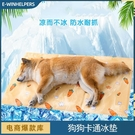 寵物坐墊 寵物冰墊狗狗貓咪睡墊夏季狗墊子夏天降溫貓墊子睡覺用的涼席墊