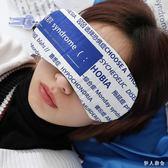 睡眠眼罩創意遮光學生女款個性睡眠眼罩睡覺舒適冰敷熱敷護眼 ys3975『伊人雅舍』