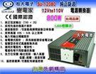 ✚久大電池❚ 變電家 SU-12080  純正弦波電源轉換器 12V轉110V  800W