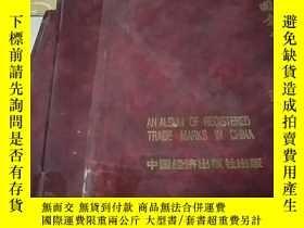 二手書博民逛書店中國企業註冊商標圖集(上、中、下卷16開精裝)罕見 FZ987Y