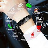 智慧手環 智能手環藍芽手錶男女心率血壓手環 運動健康手錶 蘋果vivo防水oppo多功能運動計步器