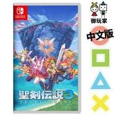 預購 NS Switch 聖劍傳說3 中文版 4/24發售 [NS20262]