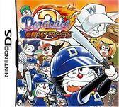 NDS 哆啦A夢 超棒球外傳 2 亞洲日文版