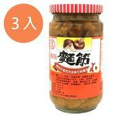 金蘭香菇麵筋396g(3入)/組【康鄰超市】