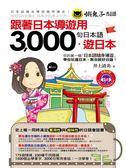(二手書)跟著日本導遊用3,000句日本語遊日本