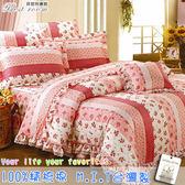 鋪棉床包 100%精梳棉 全舖棉床包兩用被三件組 單人3.5*6.2尺 Best寢飾 9719