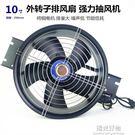 排氣扇10寸簡易廚房高速換氣扇窗式外轉子軸流節能風機工業散熱設備排風 220vNMS陽光好物