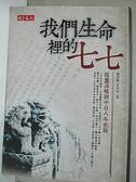 【書寶二手書T2/歷史_BVB】我們生命裡的七七:從蘆溝橋到中日八年抗戰_郝柏村