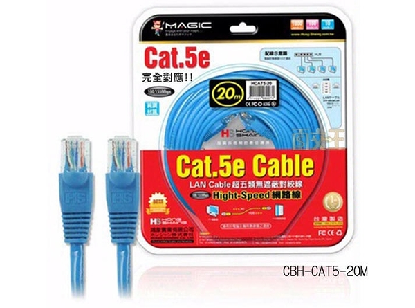 【Magic】Cat.5e Hight-Speed 網路線 RJ-45 5米 純銅材質 CBH-CAT5-5M