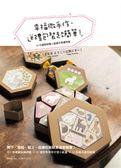 (二手書)幸福微手作.送禮包裝超簡單!:10分鐘剪貼職人級繪本風禮物盒