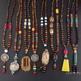 百搭男女復古民族風毛衣長款木質吊墜佛珠項 洋裝配飾掛件裝飾尾牙 限時鉅惠
