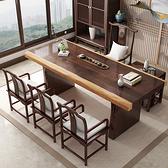 新中式茶桌實木泡茶臺桌凳組合茶幾客廳茶桌椅功夫大板1米8茶桌子 現貨快出YYJ