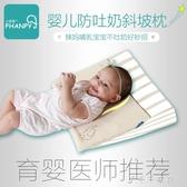 防吐奶斜坡墊0-1歲新生兒防溢奶寶寶枕頭記憶枕頭斜坡枕 居樂坊生活館YYJ