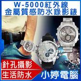 【24期零利率】全新 W-5000紅外線金屬質感防水錄影錶 攝影/拍照/錄音/紅外線/1080P/8G/生活防水