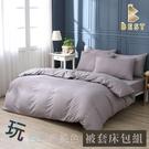 【BEST寢飾】經典素色被套床包組 經典灰 單人 雙人 加大 特大 均一價 日式無印 柔絲棉 台灣製