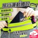 【台灣現貨】戶外旅行運動腰包 潛水布反光跑步包 貼身包防盜隱形包【CI250】99750走走去旅行