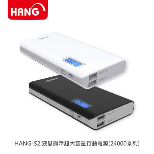 【檢驗合格】HANG 原廠 液晶顯示超大容量行動電源 24000 行動充電器 移動電源 雙USB輸出