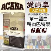[寵樂子]《愛肯拿ACANA》單一蛋白低敏配方 - 鴨肉+巴特利梨 6kg / 狗飼料