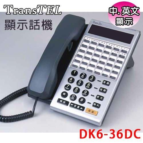 【原廠公司貨】傳康TransTel DK6-36DC顯示型數位話機◆36鍵◆2行中、英文顯示幕◆ LCD背光◆黑色