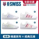 K-SWISS 經典五線漸層時尚運動鞋-女款任選-共四款