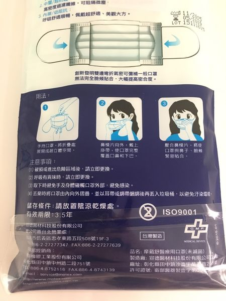 專品藥局 摩戴舒 氣密式防護口罩 醫療用口罩 鑽石型 1盒10包【2002128】