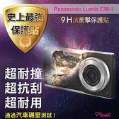 Moxbii Panasonic Lumix CM 1 9H 太空盾Plus 螢幕保護貼
