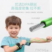 兒童防走失環 防走失帶牽引繩兒童小孩防丟失帶手環溜娃繩 新品