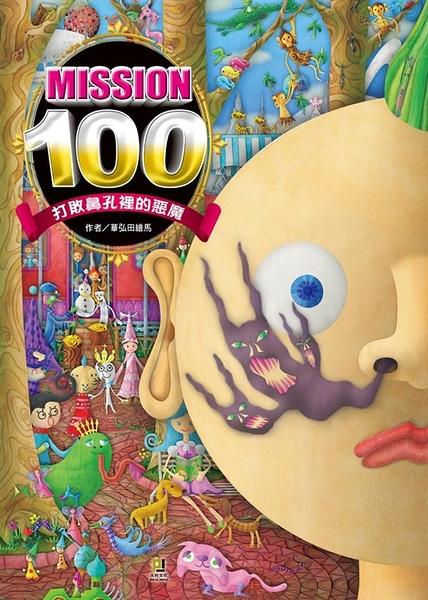 Mission100:打敗鼻孔裡的惡魔