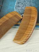 名師天然綠檀木梳子防靜電玉檀香木梳純刻字家用脫髪捲髪按摩梳子 焦糖布丁
