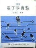 (二手書)電子學實驗(修訂版)2/E