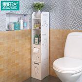 浴室置物架 落地衛生間收納櫃洗手間儲物櫃衛浴廁所馬桶邊櫃【全店五折】
