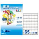 裕德 編號(35) US4274 多功能白色標籤65格(38.1x21.2mm)  100入/盒