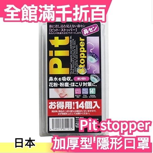 【加厚型 14入經濟包】日本 Pit stopper 隱形口罩 預防花粉 PM2.5 過敏【小福部屋】