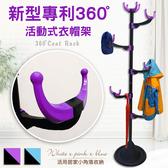 吊衣架 掛衣架 新專利【SX-CR001】工業風360度旋轉活動式衣帽架(黑紫色)1入 台灣製造