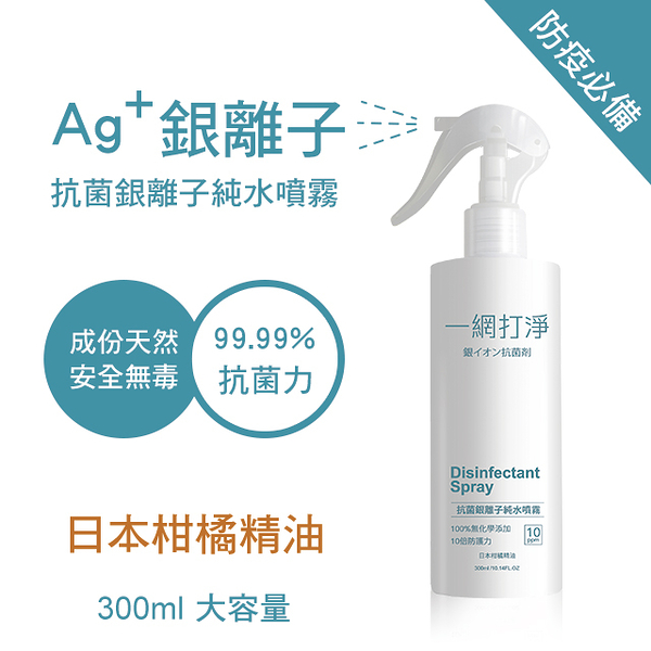 一網打淨 抗菌銀離子純水噴霧 AG Clean Disinfectant Spray 300ml 居家瓶 - 日本柑橘精油香味款