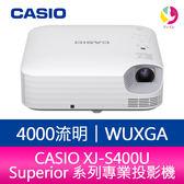 分期0利率 CASIO 卡西歐 XJ-S400U 4000流明 WUXGA Superior 系列專業投影機 DLP雷射&LED混合光源 公司貨
